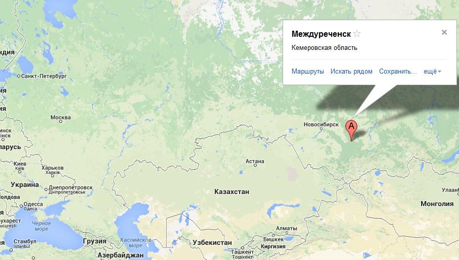 Одним из городов в Кемеровской