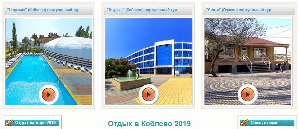Отдых в Коблево 2020