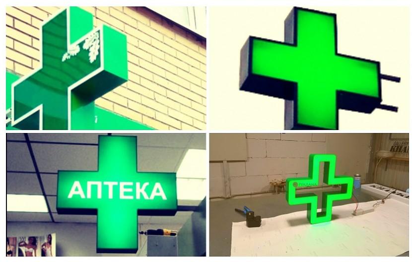 Что символизирует аптечный крест