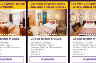 спа-отель Грейс Арли