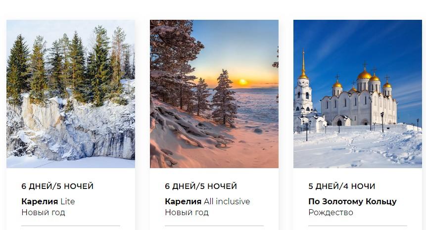 ТОП-5 городов для незабываемого празднования Нового года